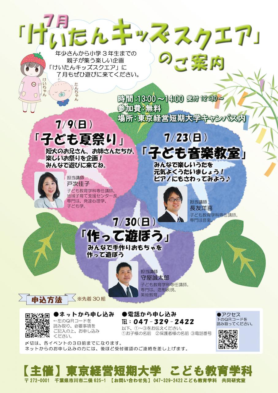 けいたんキッズ7月0607-01 2