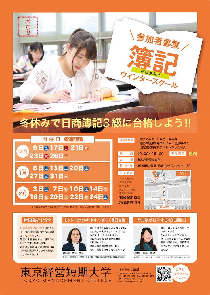 20171015ウィンタースクールチラシ-01 2