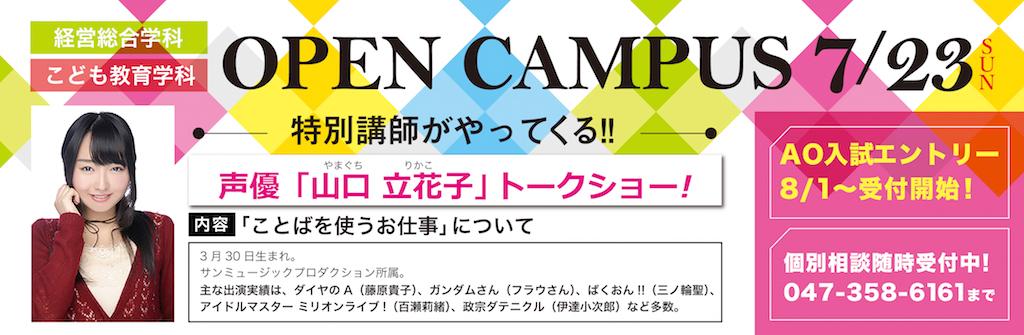 top_banner_pc_open_20170723