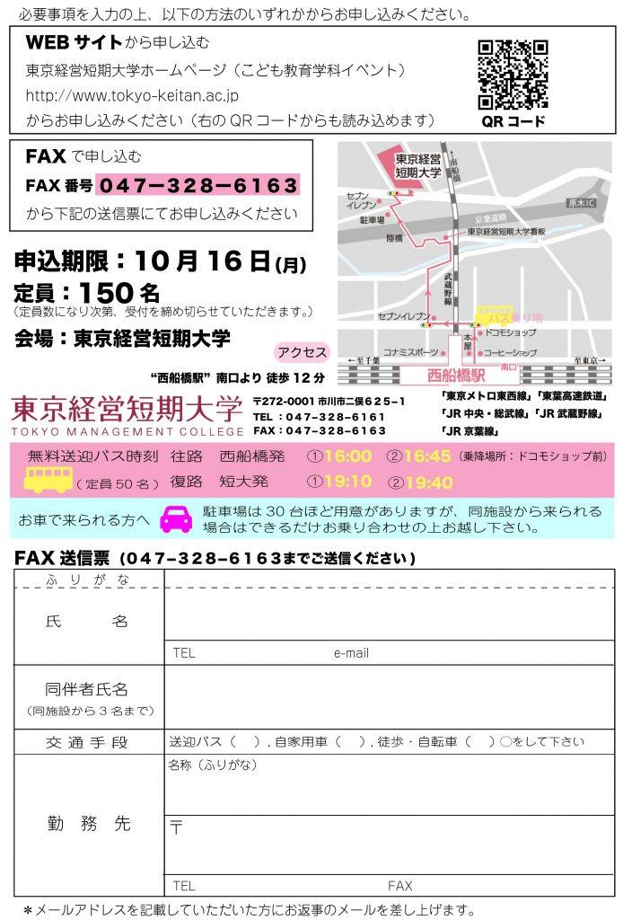 榊原先生講演会チラシ裏面改訂版3